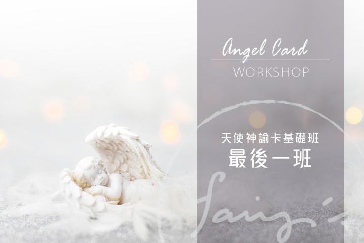 天使課程_長