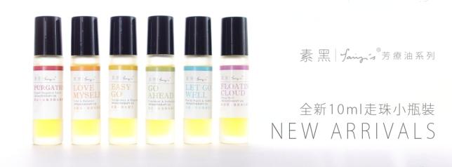 Shop_大banner_素黑10ml