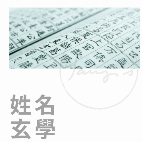 web服務_姓名玄學
